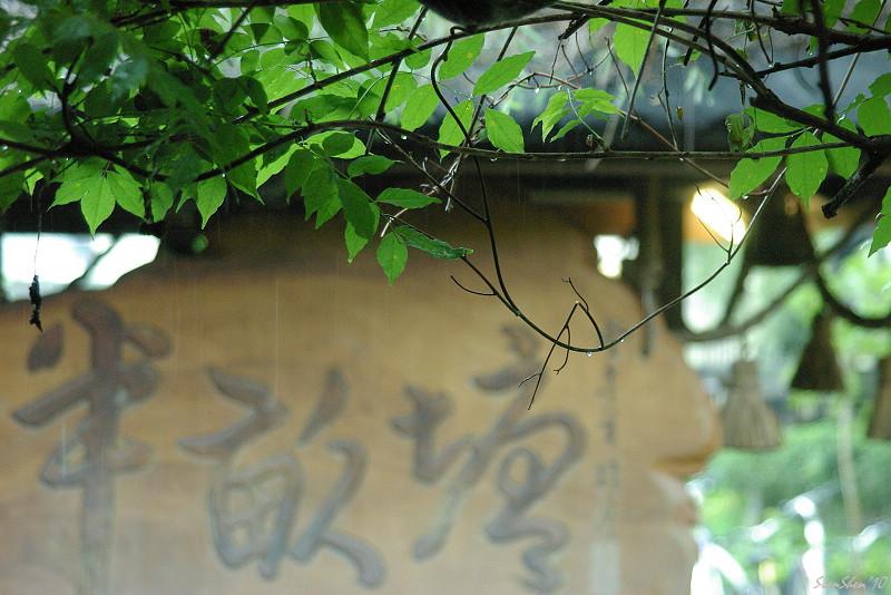 荷‧塘‧居 (FA24-90)