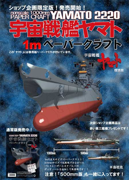 2220 Space Battleship Yamato Papercraft