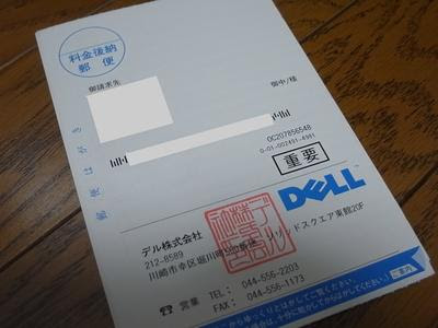 dell_mail.jpg