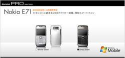 Windows Mobile版 Nokia E71