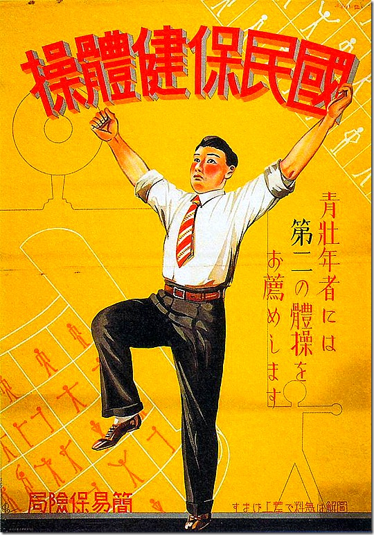 CHINA Health Exercises for the People (Bureau of Postal Insurance, 1930)