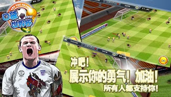 Screenshot of 口袋世界杯 : 足球俱乐部