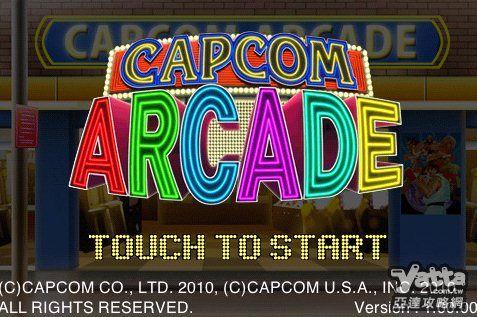 [iOS] 超經典機台遊戲隨身攜帶-《Capcom Arcade》免費下載!