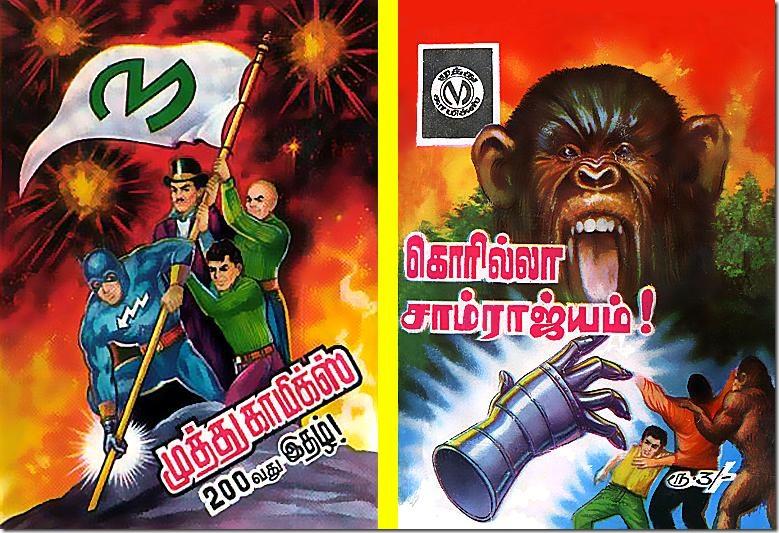 Muthu Comics # 200(a) - Gorilla Samrajyam! (Reprint)