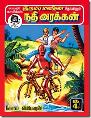 Lion Comics # 013 - Nadhi  Arakan