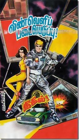 Thihil Comics # 38 - Vinveli Padaiyeduppu