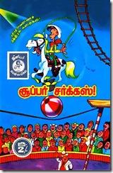 ஜூனியர் லயன#001 - சூப்பர் சர்க்கஸ்