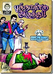 Puthaandu Virundhu Issue No 86, Jan 16 1988