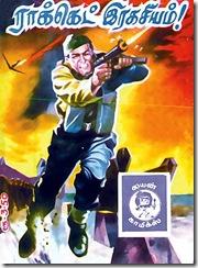 Lion Comics No.092 - Rocket Ragasiyam -  Cover