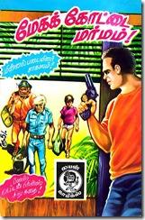 Lion Comics No.125 - Mega-k-Kottai Marmam - Cover