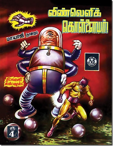 Muthu Comics No. 144 - Vinveli-k-Kollaiyar - Cover