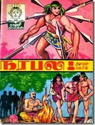 Rani Comics Issue No 33 Dated 1-11-1985 King Bheema Narabali Cover