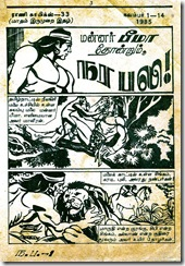 Rani Comics Issue No 33 Dated 1-11-1985 King Bheema Narabali 1st Page