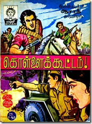 Rani Comics Issue No 38 Dated 15-01-1986 Kollai Koottam Inspector Azaad Cover