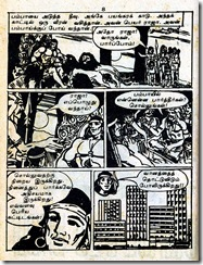 Rani Comics Issue No 114 Dated 16-03-1989 King Bheema Mandai Ottu Marmam 1st Page