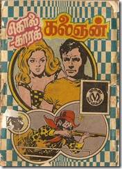 Muthu Comics # 161 - Kolaikaara Kalaingan