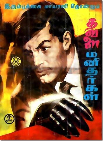 Muthu Comics # 132 - Thavalai Manidhargal