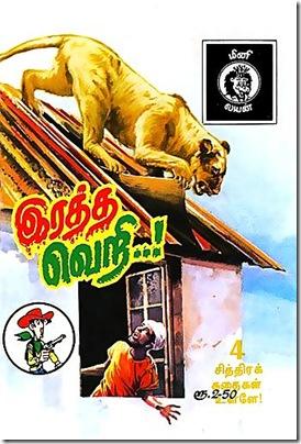 Mini Lion # 24 - Iratha Veri