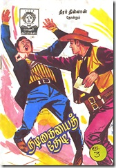 Rani Comics # 353 - Nadigaiyai Thedi