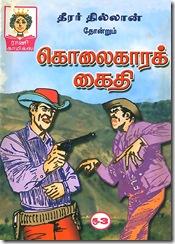 Rani Comics # 363 - Kolaikara Kaidhi