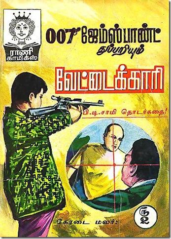 Rani Comics # 117 - Vettaikkaari