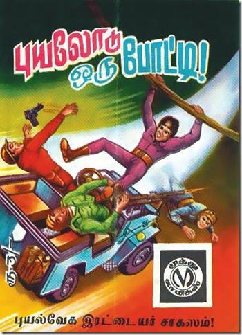 Muthu Comics # 195 - Puyalodu Oru Potti