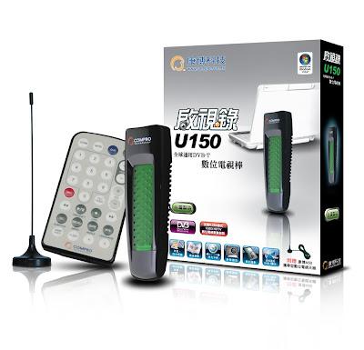 國内資訊: 啟視錄U150 HiHD數位電視棒上市