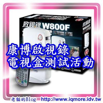 2009年康博啟視錄W800F電視盒測試活動