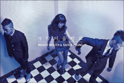 Baek Ji Young & Mighty Mouth - Will Love Come