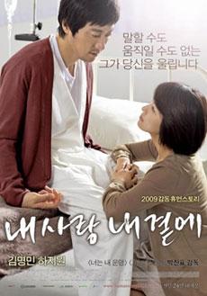 ตัวอย่างภาพยนตร์เรื่อง My Love By My Side | www.kpopza.com
