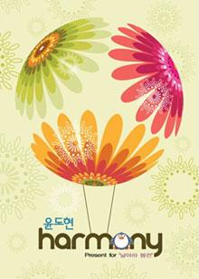 Yoon Do Hyun / Harmony (Present For Flying Penguin)
