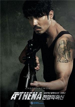 Cha Seung Won งดถ่าย Athena ถูกส่งตัวกลับเกาหลีเพราะอาการป่วย