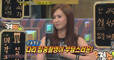 Yuri กดดันที่แฟน ๆ สนใจขาของพวกเธอมากเกินไป