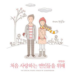 Jung Yong Hwa (CNBLUE) – 처음 사랑하는 연인들을 위해 (Banmal song)