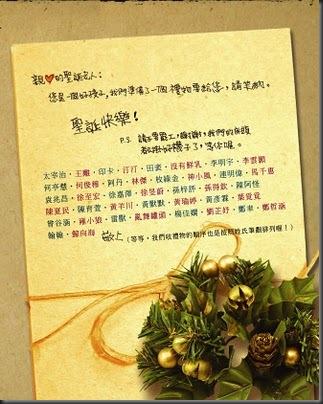聖誕老人的禮物_外盒封底修改1115-2