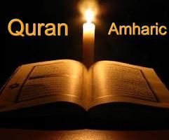 Screenshot of Quran Amharic