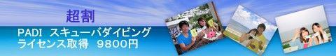 沖縄ダイビングライセンス 格安 激安