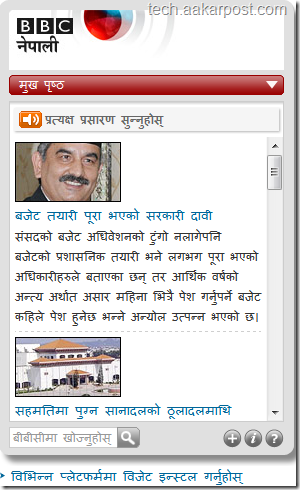 Nepali BBC Sewa Widget for Blogs and Website