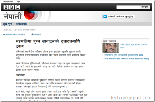 Newer Version of Nepali BBC Sewa Website