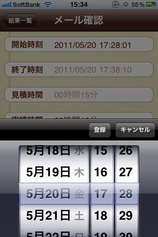 写真 2011 05 23 15 34 25