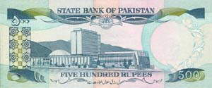 204040image039 - Pakistani Curency From 1947 to 2001