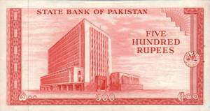 204040image026 - Pakistani Curency From 1947 to 2001