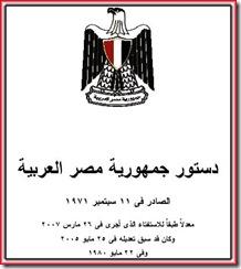 egypt-constitution