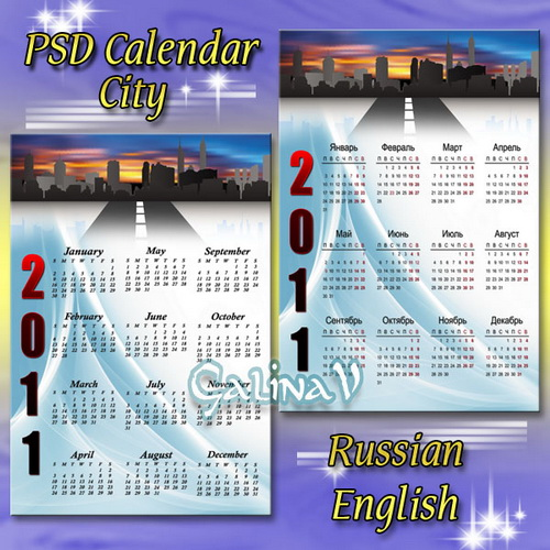 Календарь на 2011 год - Большой город