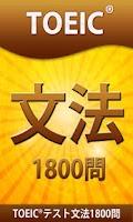 Screenshot of TOEICテスト文法1800問