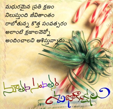 04-Telugu New Year-greeting-card-ugadi-wallapers