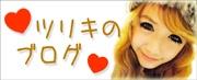 Tsuriki's Blog