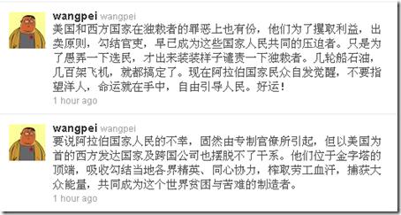 wangpei (wangpei) on Twitter