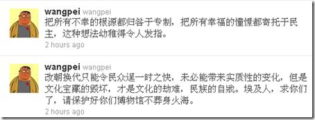 wangpei (wangpei) on Twitter 2