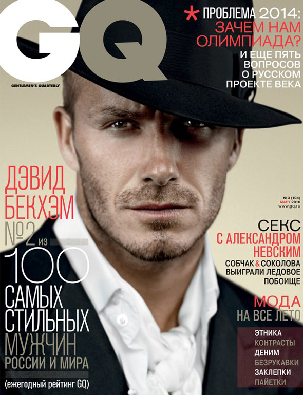 David Beckham GQ Russia